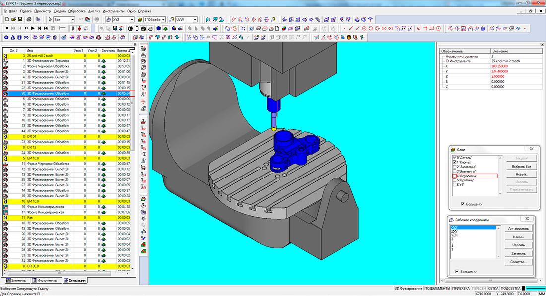 Написание обработки для ЧПУ станка в программе ESPRIT от DP Technology.